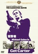 狙撃者(1971年)