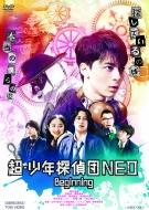 超・少年探偵団NEO‐Beginning‐[DVD]