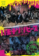 Drama[hachioji Zombies]blu-Ray Box