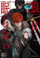 狼は眠らない 2 角川コミックス・エース