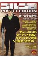 ゴルゴ13 楼蘭・さまよえる死神 SPコミックス POCKET EDITION