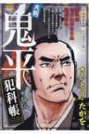 大判 鬼平犯科帳 狐火 SPコミックス SP NEXT