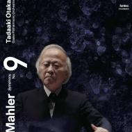 交響曲第9番 尾高忠明&大阪フィル(2CD)