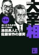 歴史劇画 大宰相 第4巻 池田勇人と佐藤栄作の激突 講談社文庫