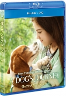 僕のワンダフル・ジャーニー ブルーレイ+DVD