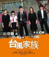 台風家族 Blu-ray