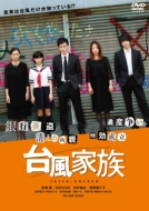 台風家族 DVD