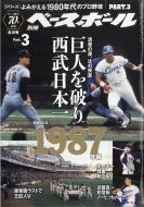 よみがえる1980年代のプロ野球 3 1987 週刊ベースボール 2020年 2月 20日号増刊