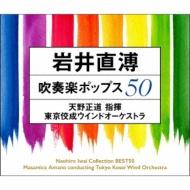 The Pops・岩井直溥コレクションbest50 吹奏楽ポップスの世界・: 天野正道 / 東京佼成wind O
