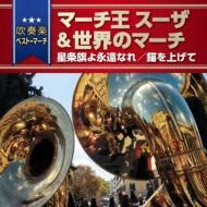 吹奏楽ベストマーチ マーチ王 スーザ & 世界のマーチ Sousa March