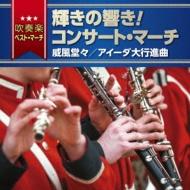 吹奏楽ベストマーチ 輝きの響き!コンサート・マーチ March