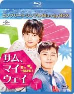 サム・マイウェイ 恋の一発逆転 BD‐BOX1 <コンプリート・シンプルBD‐BOXシリーズ>【期間限定生産】