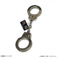 手錠キーホルダー / 教場