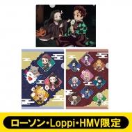 A4クリアファイル3枚セット【ローソン・Loppi・HMV限定】