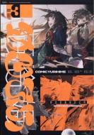 コミック百合姫 2020年 3月号