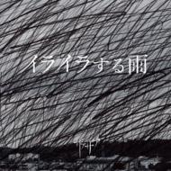 イライラする雨 【Type A】(+DVD)