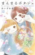 まんまるポタジェ 12 マーガレットコミックス
