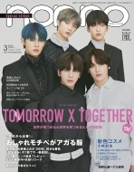 non・no (ノンノ)2020年 3月号 特別版 【表紙:TOMORROW X TOGETHER】