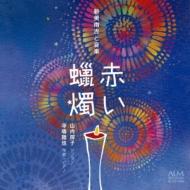 赤い蝋燭-新美南吉と音楽: 山内房子(S)寺嶋陸也(P)+d'india