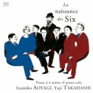 6人組誕生!-duo Piano Works: 青柳いづみこ 高橋悠治 +satie: Parade