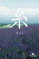 糸 幻冬舎文庫