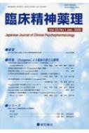 臨床精神薬理 Vol.23 No.1