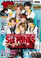 ザ・テレビジョン 関西版 2020年 1月 24日号【表紙:SixTONES 西日本版】