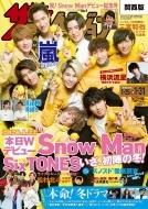 ザ・テレビジョン 関西版 2020年 1月 31日号 【表紙:Snow Man 西日本版】