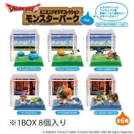 ミニミニジオラマコレクション モンスターパーク (8個入り1box)