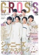 TVfan CROSS Vol.33【表紙:V6】 TVfan 2020年 2月号増刊