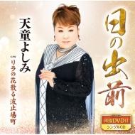 日の出前 (+DVD)
