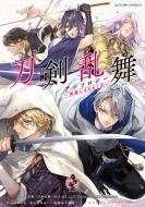 刀剣乱舞-ONLINE-アンソロジー 〜戦場にきらめく刃〜アクションコミックス