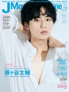 J Movie Magazine Vol.56 パーフェクト・メモワール