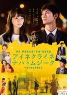 アイネクライネナハトムジーク 通常版DVD