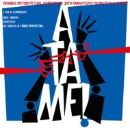 アタメ Atame! オリジナルサウンドトラック (アナログレコード)