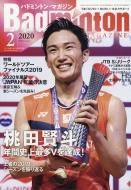 Badminton MAGAZINE (バドミントンマガジン)2020年 2月号
