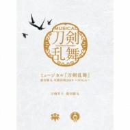 ミュージカル『刀剣乱舞』 髭切膝丸 双騎出陣2019 〜SOGA〜【初回限定盤A】