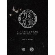 ミュージカル『刀剣乱舞』 髭切膝丸 双騎出陣2019 〜SOGA〜【初回限定盤B】