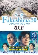小説 Fukushima 50 角川文庫