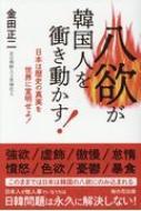 八欲が韓国人を衝き動かす! 日本は歴史の真実を世界に宣明せよ!