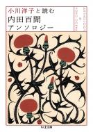 小川洋子と読む 内田百〓アンソロジー ちくま文庫