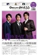 omoshii Press (オモシィ・プレス) Vol.6