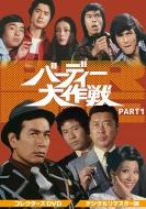 バーディー大作戦 コレクターズDVD PART1