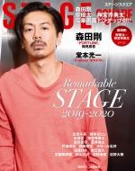 ステージスクエア Vol.42 Hinode Mook
