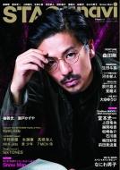 Stage Navi(ステージナビ)Vol.39 日工ムック