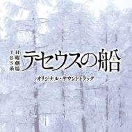 TBS系 日曜劇場 テセウスの船 オリジナル・サウンドトラック