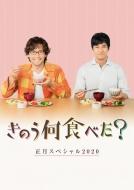 きのう何食べた?正月スペシャル2020 Blu-ray