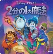 2分の1の魔法(ディズニーブックス)新ディズニー名作コレクション