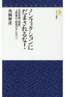 ノンフィクションにだまされるな! 百田尚樹『殉愛』上原善広『路地の子』のウソ モナド新書