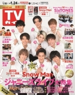 週刊TVガイド 関東版 2020年 1月 24日号 【表紙:Snow Man 東日本版】